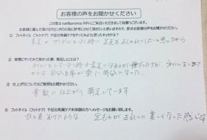 木村様フットアンケート