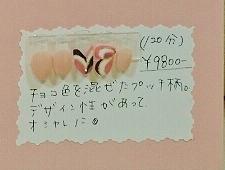 バレンタインネイル - コピー (8)