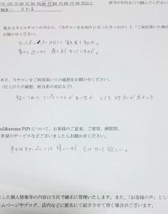 増田様1月アンケート