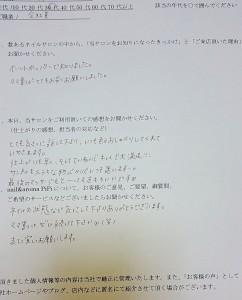 近藤さま アンケート