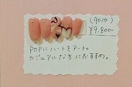 バレンタインネイル - コピー (3)