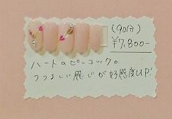 バレンタインネイル - コピー (6)